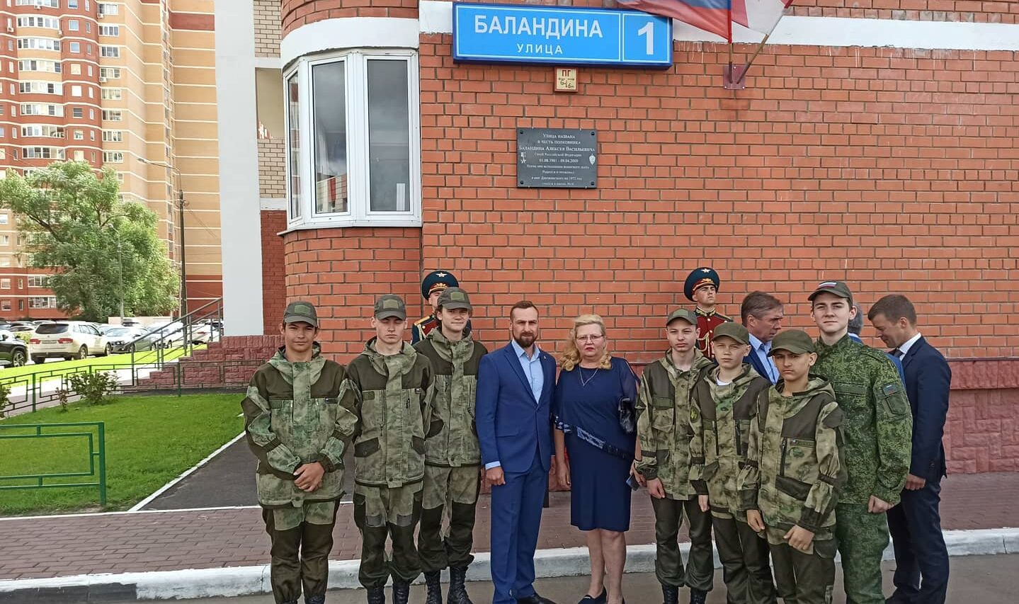 Торжественное открытие мемориальной доски в память о Герое России Баландине А.В.